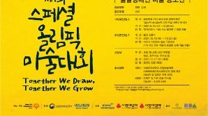 SOK, 발달장애 아티스트 발굴 위한 '스페셜올림픽 미술대회' 개최