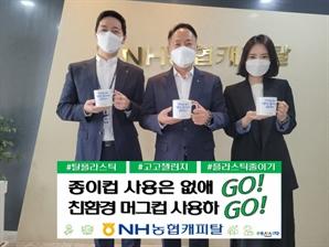 NH농협캐피탈, 플라스틱 줄이기 캠페인 동참