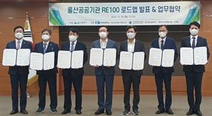 세수, 울산시와 '공공기관 RE100' 시범사업 위한 협약 체결