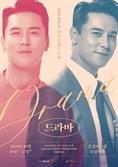 장민호 첫 단독 콘서트 '드라마' 16일 오전 11시부터 예매 시작