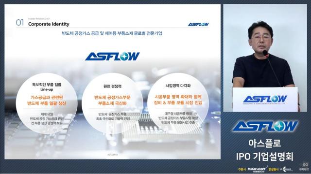 [시그널] 반도체 공정가스 부품사 '아스플로'…다음달 코스닥 입성