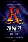 스테디셀러 뮤지컬 '레베카' 11월 16일 충무아트센터 개막
