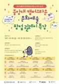 중앙대 캠퍼스타운, '문화예술 창업 릴레이 특강' 참가자 모집