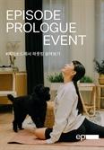 """""""에피소드 서초393에서 하루 살기""""…SK디앤디, 프롤로그 이벤트 진행"""