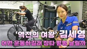 """[영상]""""10세트 하면 기절""""…'역전의 여왕' 김세영의 골프 트레이닝"""