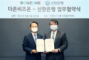 신한은행, 더존비즈온과 기업 금융·비즈니스 플랫폼 구축