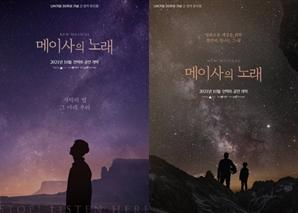 6번째 군 창작 뮤지컬 '메이사의 노래' 10월 온라인 스트리밍 중계로 초연