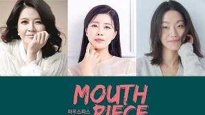 김여진X유선X김신록까지…연극 '마우스피스' 11월 12일 개막