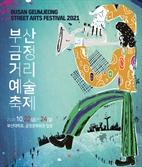 부산금정거리예술축제, 올해는 '위드 코로나' 맞춤형 개최