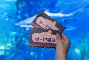 코엑스아쿠아리움, 추석 맞이 '낭-만 열차' 프로모션 진행