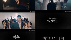 김수현X차승원, 쿠팡플레이 시리즈 '어느날' 20초 티저 영상 공개