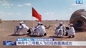 중국 CSS 우주 비행사들 90일 만에 무사 귀환