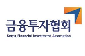 금투협 '투자권유대행 기준 표준안' 공시
