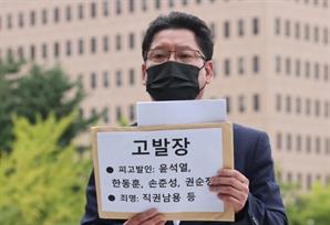 """사세행, 윤석열 20번째 공수처 고발…""""대검 가족로펌으로 전락시켰다"""""""