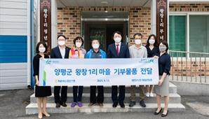 권준학 농협은행장, 추석 맞이 양평군 마을 기부