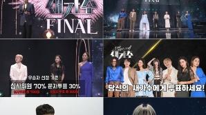 '새가수' 대망의 결승전, 생방송 국민 투표…상금 1억 주인공은 누구?