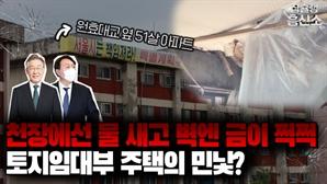 금가고 물 새는 51년 아파트…'반값주택'의 민낯?[영상]