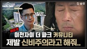[영상] '베일에 쌓인' 이천자이 더 파크 '커뮤니티 시설', 부족해서 공개 못하나?