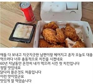 """""""60년 만에 날 위해 주문한 첫 치킨"""" 리뷰에 """"우리 엄마 생각나"""" 누리꾼 '가슴 먹먹'"""