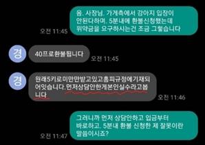 """""""5분 만에 예약 취소했는데 환불은 40%만""""…애견 팬션 '갑질' 논란"""