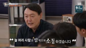 """예능 출연한 윤석열 """"혼밥도 국민 앞에 숨지도 않겠다"""""""