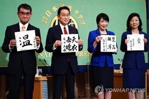 日 총재 경선, 과반 득표자 없을 것으로 예상…결선 투표 불가피