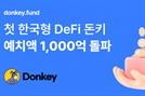 """한국형 디파이 '돈키' 소스 코드 공개 논란...""""디파이 확장성 포기?"""" vs """"검증후 공개할 것"""""""