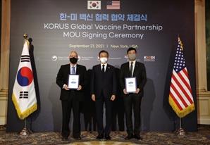 코트라, 뉴욕서 한국 백신 산업 세계화 지원 활동 펼쳐