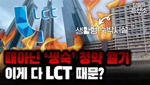 [영상] 폭발하는 생활형 숙박시설 '청약' 열기.. 비정상적 상황 만든 범인은 'LCT'?