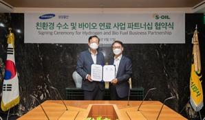 에쓰오일·삼성물산, 친환경 수소·바이오 협력
