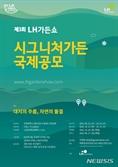 'LH가든쇼' 공모전…인천검단 신도시에 정원 설치