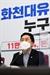 보수 야권 '대장동 개발 특혜' 국정조사·특검 추진