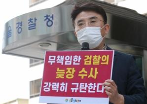 경찰, '이탈리아헬스케어펀드 환매 중단' 하나은행 등 수사 착수