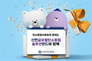신한자산운용 '신한글로벌탄소중립솔루션펀드' 출시