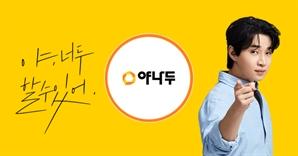 [시그널] 상장 앞둔 야나두, 교육IT업체 폭스소프트 인수