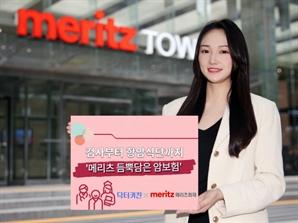 """""""검사부터 항암식단까지"""" 메리츠화재, '메리츠듬뿍담은암보험' 출시"""