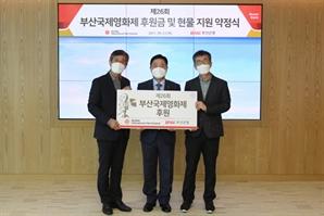 BNK부산은행, 부산국제영화제에 8억원 후원