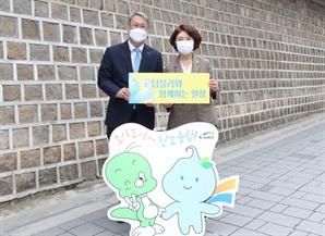 한정애 환경부 장관 '탄소 줄이기 캠페인' 100번째 주자로
