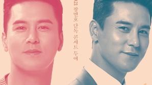 장민호 10월 부산서 단독 콘서트 '드라마' 개최 확정