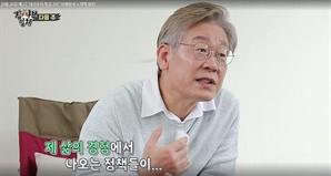 [속보] '집사부일체 이재명편' 예정대로 방영…가처분 신청 기각