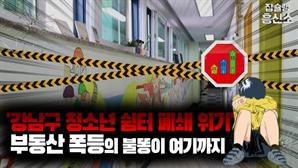 [영상] '강남구 청소년 쉼터 폐쇄 위기', 부동산 폭등 '불똥'에 울음 짓는 사회적 약자들