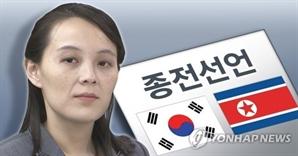 """[속보] 김여정 """"공정성·존중 유지되면 남북정상회담 논의할 수도"""""""