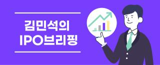 한앤컴이 키운 'K카' 일반 청약 체크 포인트는? [김민석의 IPO브리핑]