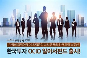 한국투자신탁운용 '한국투자OCIO알아서펀드' 출시