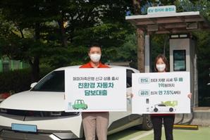 페퍼저축은행, 친환경차량 담보대출 'GREEN-E 오토론' 출시