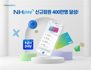 농협카드, NH페이 고객 400만 명 돌파