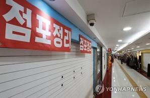 광화문 상가 '텅텅' 빈 이유 있었네...文정부 4년간 서울 상가 공실률 최대 19배↑