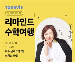 [여행단신] 오는 10월3일 윤영미 아나운서와 '영미투어' 外