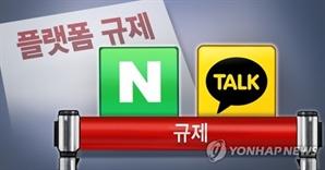 이중규제 우려에도…공정위, 방통위 '온플법' 주도권 싸움 장기화