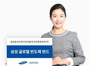 삼성자산운용 '삼성 글로벌 반도체 펀드' 출시